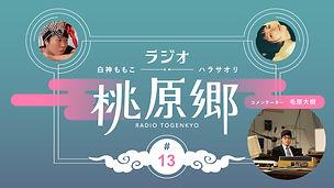 13_togenkyo_Kehara.jpg