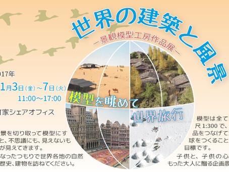 ミセノマ企画 20回景観型模型工房作品展