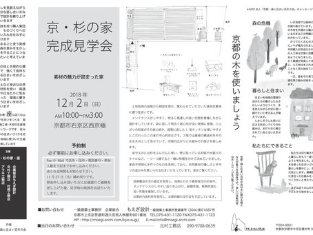 12月2日(日)京杉の家 完成見学会