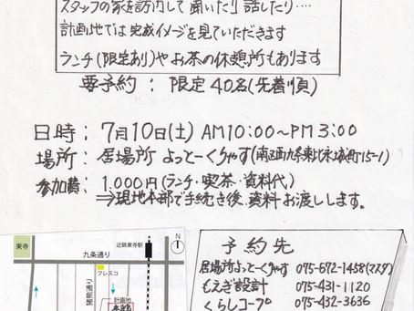 7月10日(土)よっとくりゃーす周辺をゆっくり歩くワークショップのお誘い