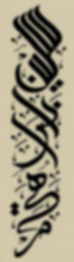Celene Ibrahim in Arabic copy 2.png