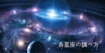 各星座の調べ方.png
