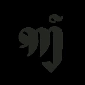 pmg_m_j_Wedding-logo7.png