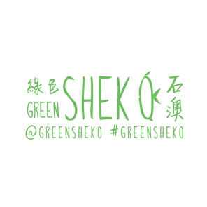 ShekO_Green_logo-07.png
