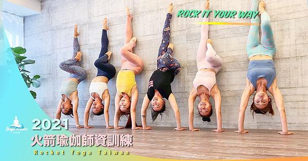 火箭瑜珈100小時師資訓練(台北週末).jpg