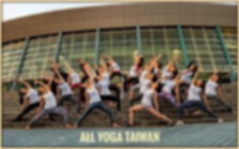 ALL YOGA TAIWAN國際專業瑜珈師資培訓