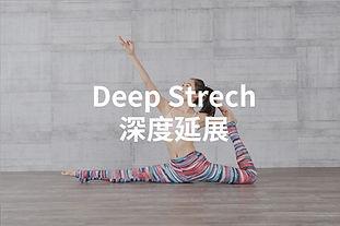 Deep Strech 深度延展1.jpg