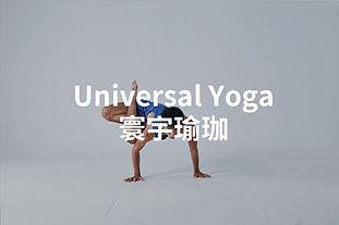 Universal Yoga 寰宇瑜珈1.jpg