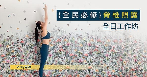 脊椎照護全日工作坊_Vicky 老師(附自我練習講義).jpg