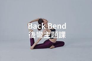 Back Bend 後彎主題課1.jpg