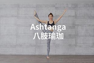 Ashtanga 八肢瑜珈1.jpg