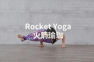 Rocket Yoga 火箭瑜珈1.jpg