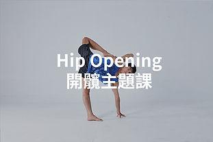 Hip Opening 開髖主題課1.jpg