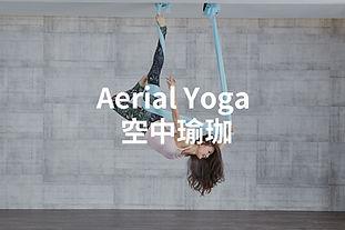 Aerial Yoga 空中瑜珈1.jpg