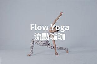 Flow Yoga 流動瑜珈1.jpg