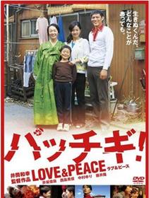 パッチギ!love&peace.png