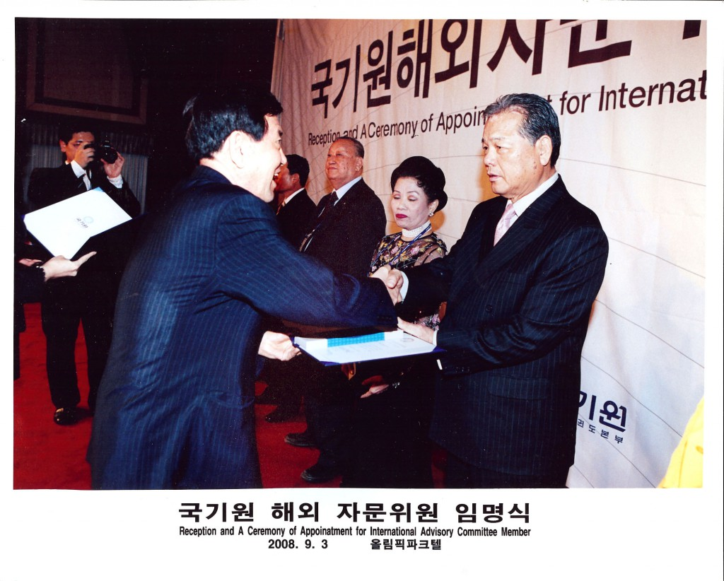 Special Award from Kukkiwon 2005