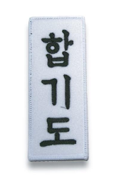 Wholesale - Hapkidop Patch (Korean)