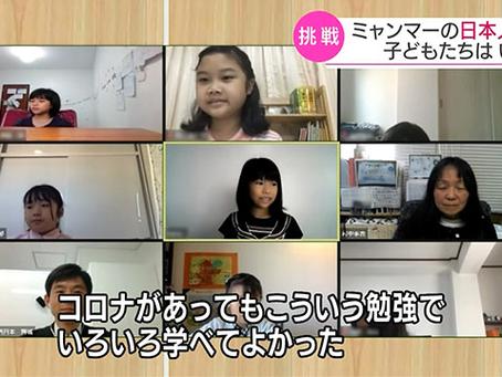 NHK「おはよう日本」で紹介されました。