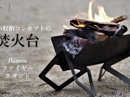 flamesがmakuakeにて新製品をリリースしました