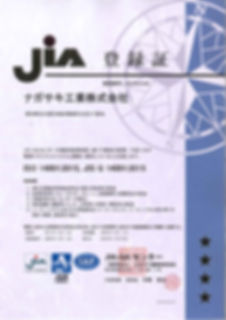 ISO 14001 登録書.jpg
