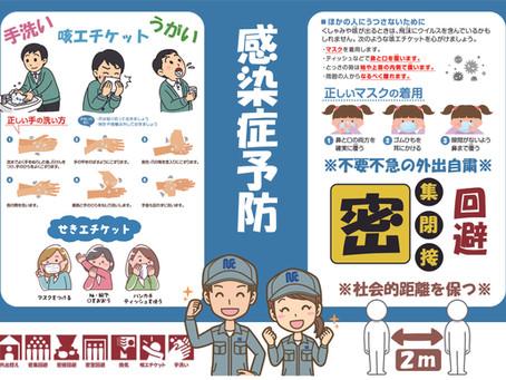 新型コロナウイルス感染症対策に関わるポスターを社内で掲示しています
