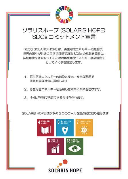 20210528_SDGs宣言【ソラリス】.jpg