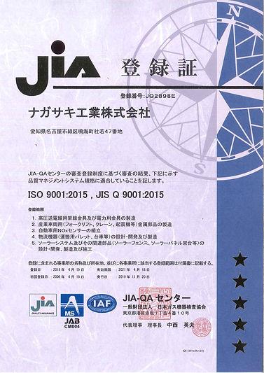 ISO 9001 登録書.jpg
