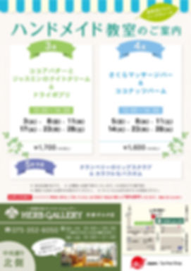 20.3.4handmade_poster_tirashi.jpg