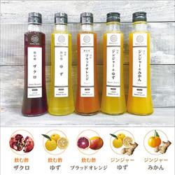 ■ 国産飲む酢&ジンジャー