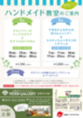 20.5.6_handmade_poster_tirashi.jpg