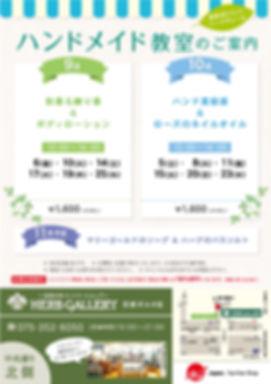 19.9.10handmade_poster_tirashi.jpg