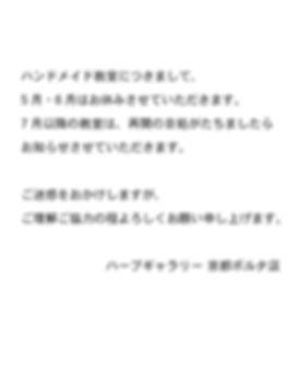 ハーブポルタ_ハンドメイド教室お休み.jpg