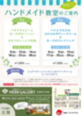 20.1.2handmade_poster_tirashi.jpg
