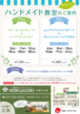 19.11.12handmade_poster_tirashi.jpg