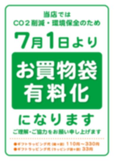袋有料化_hg.jpg