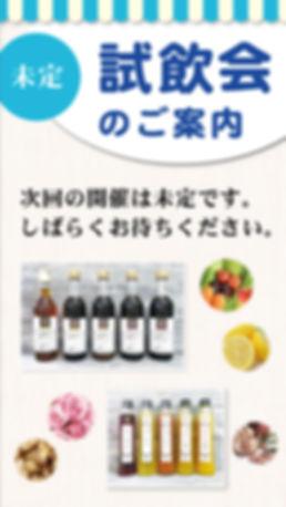 shiinkai_kaisainashi.jpg