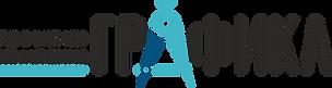 графика-лого-06.png