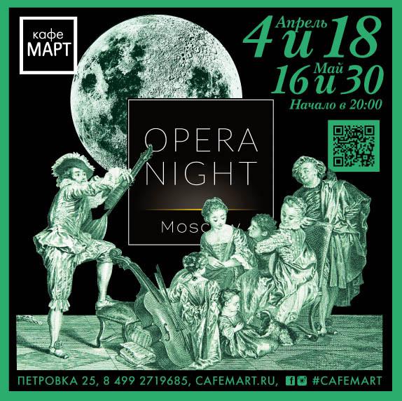 Opera Night в кафе «Март»