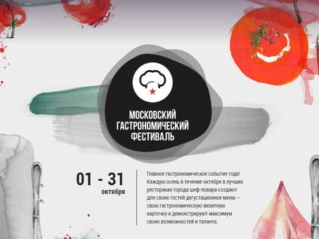Московский Гастрономический Фестиваль 2018