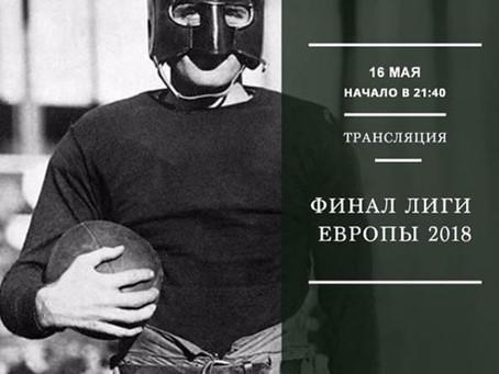 Футбольные трансляции «На Мосфильмовской»
