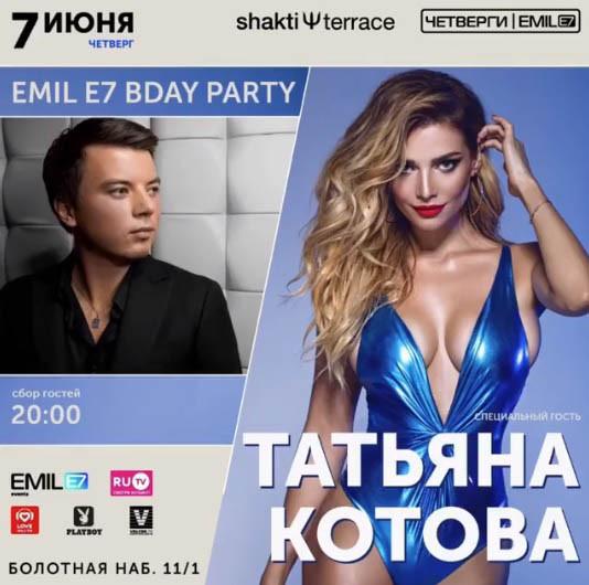 День рождения Эмиля Е7 в Shakti Terrace