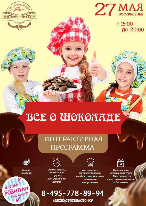 Детская программа в ресторане «Ласточка»