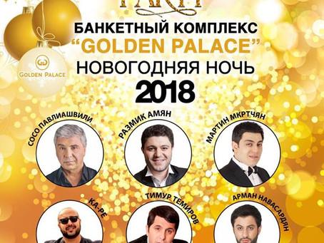 Новогодняя ночь в Golden Palace