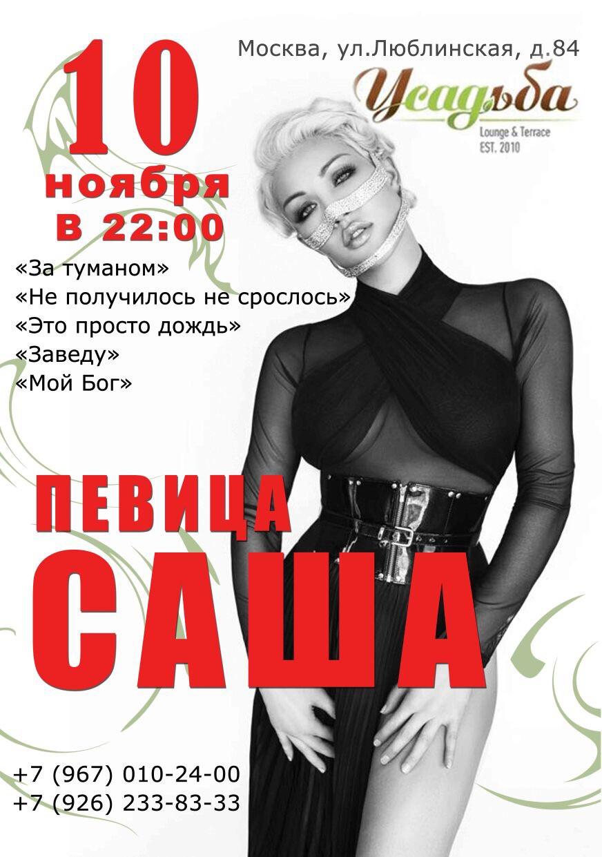 "Саша Антонова в ресторане ""Усадьба""!"
