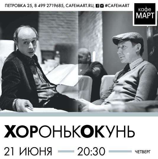 Концерт «ХоронькОкунь» в кафе «Март»