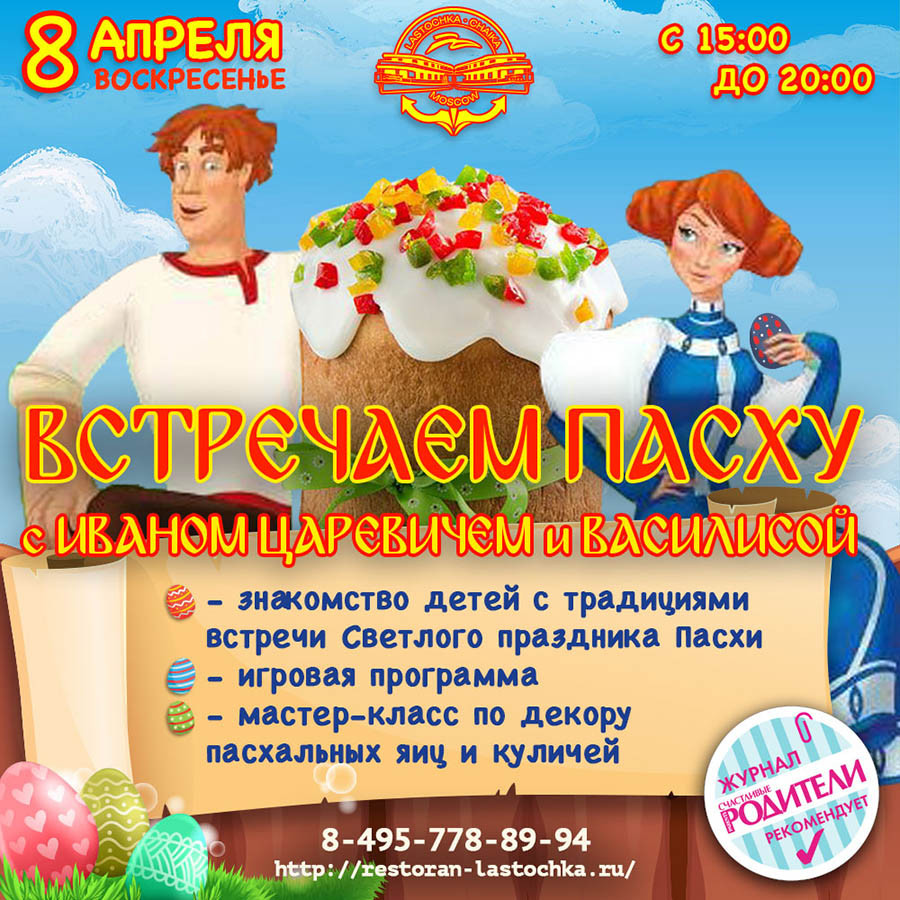 Пасха с Иваном Царевичем и Василисой для детей и родителей!