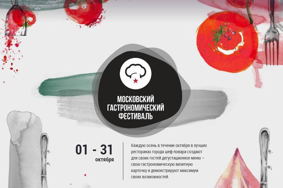 Московский Гастрономический Фестиваль-2017
