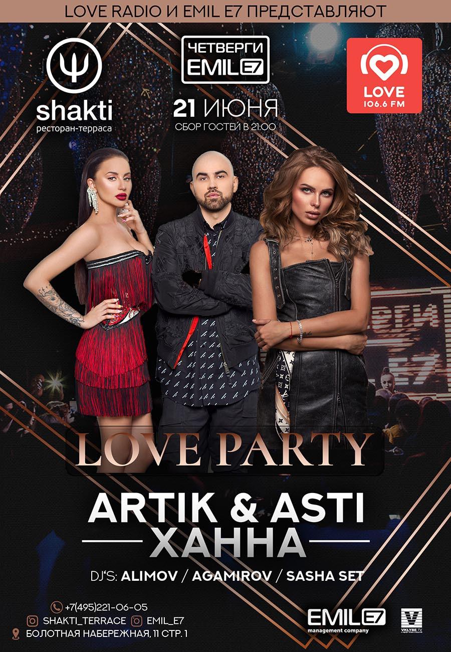 Love party: Artik & Asti и Ханна