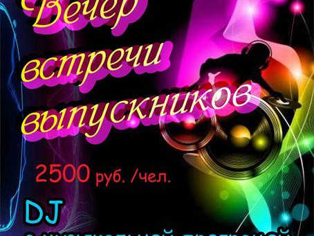 Вечер встречи выпускников в «Голицын Клубе»